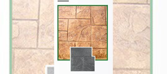 Форма для печатного бетона купить екатеринбург осветлитель бетона