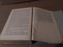 Книга В.И. Ленин Избранное 2 том 1941 год СССР