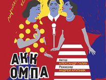 Скидка на билеты в театр Джигарханяна