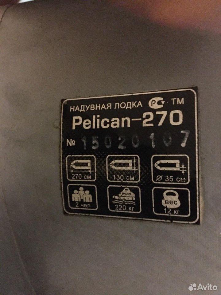 Надувная лодка Pelican 270  89872446387 купить 5