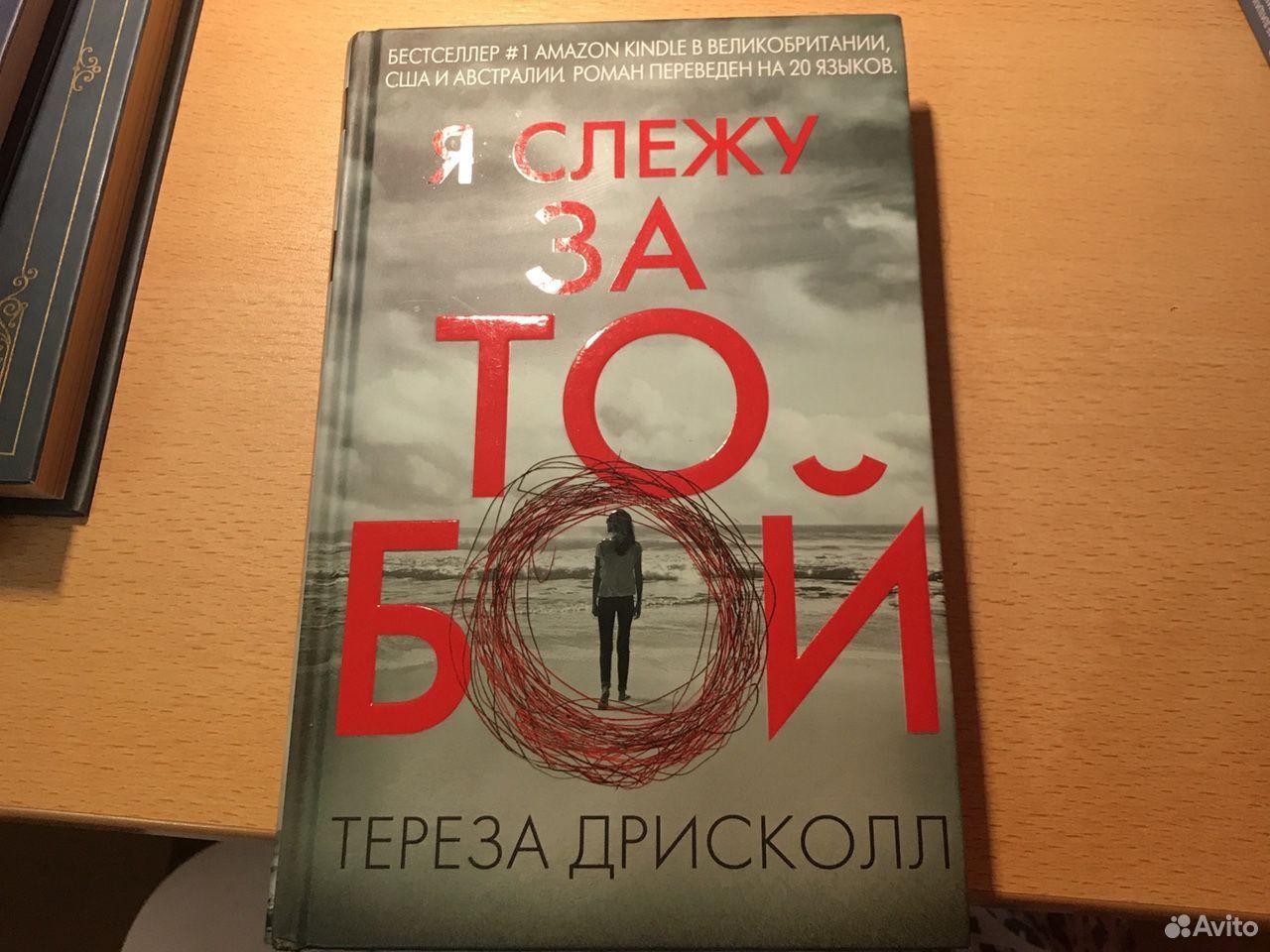 Книга «я слежу за тобой»  89872443991 купить 1