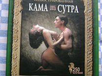 Иллюстрированная Камасутра 2000 года