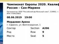 Билеты на матч Россия - Сан Марино 08.06.19