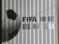 Книга. Fifa 100 лет, век футбола