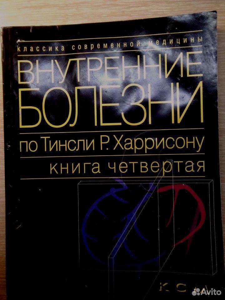 Книга  89608101699 купить 1