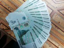 Бумажная купюра 5 рублей 1997 год