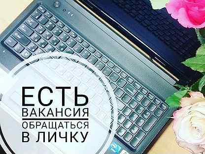 Работа онлайн кыштым работа моделью в москве без опыта для женщин