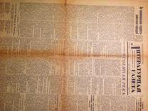 Газеты 60-х годов хх века