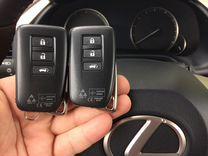 Чип ключ для Авто, чип для Авто запуска