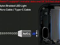 Магнитная USB зарядка для любых гаджетов