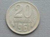 Монета 1961 года 20 копеек