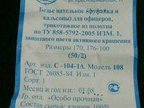 Нательное бельё демисезонное 50 р-р