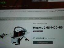 Festool шлифовальная модульная система и основание — Ремонт и строительство в Москве