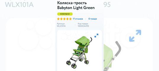 Прогулочная коляска-трость Babyton Light красная – купить в Санкт ...   1192x2120