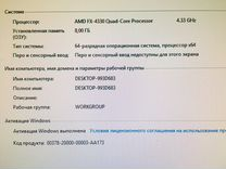 Системный блок AMD FX4330/8gb/500gb/GF GTX760-4gb