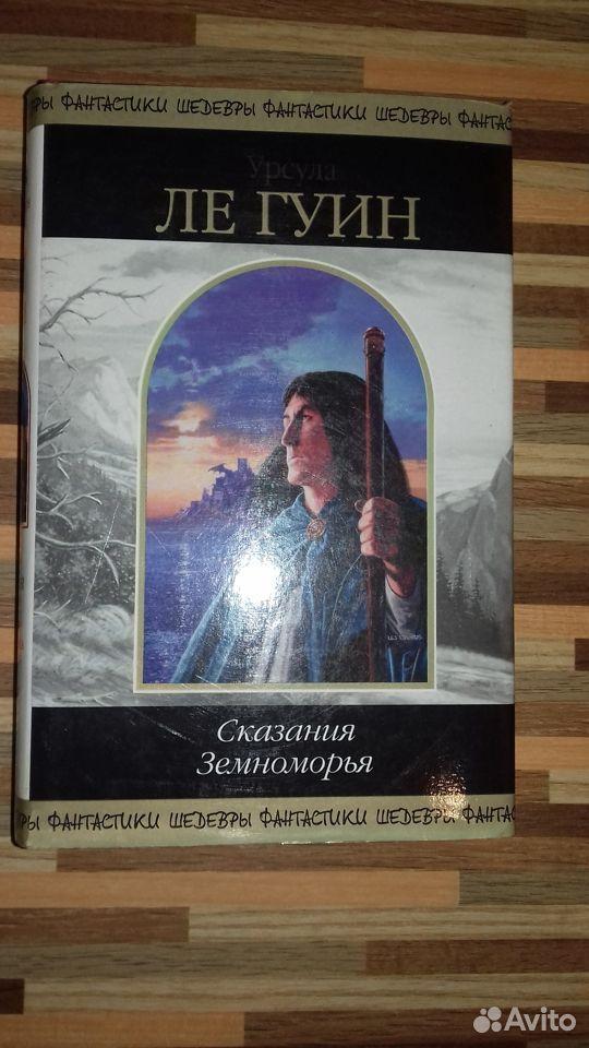 Книга У. Ле Гуин Сказания Земноморья (серия шф)  89375125543 купить 1