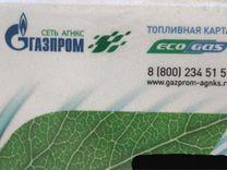 Топливная карта метан газпром — Билеты и путешествия в Казани