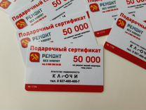 Сертификат скидка на ремонт. Дизайн проект в подар — Билеты и путешествия в Казани