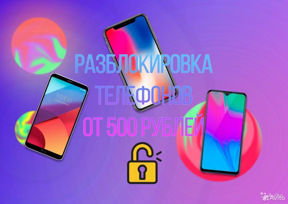 Разблокировка телефонов (Android, IOS)  89216679009 купить 1