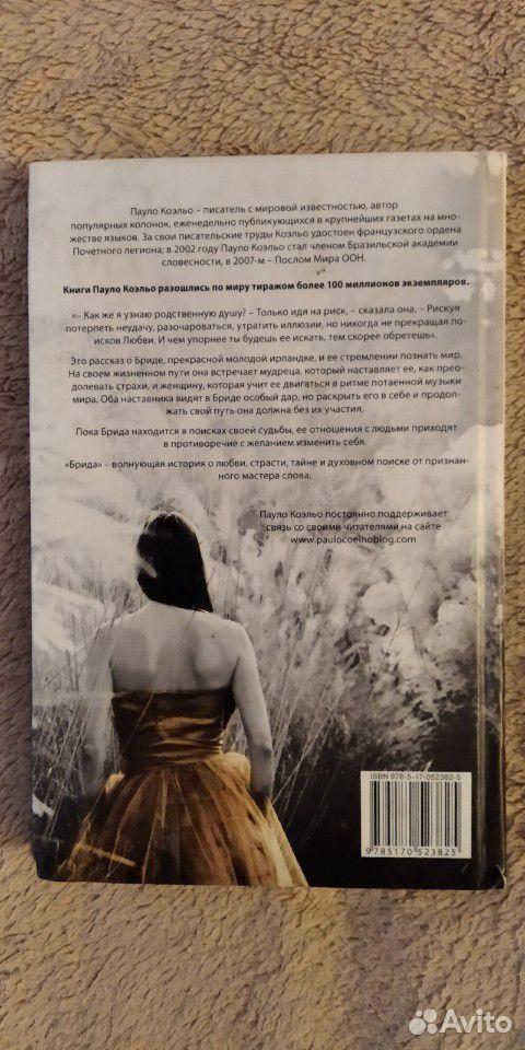 Книга Пауло Коэльо Брида  89206006969 купить 2