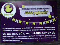 Сертификат в детский центр (детская комната)