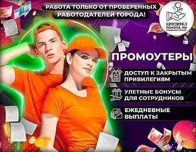 Работа девушкам красноярск ежедневные оплаты работа в сфере досуга екатеринбург для девушек