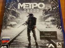 Диск ps4 метро исход
