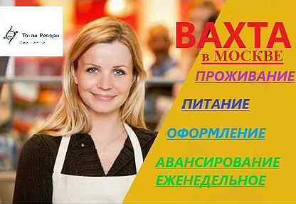 Работа в москве для девушек вахтами региональные модели работы с детьми