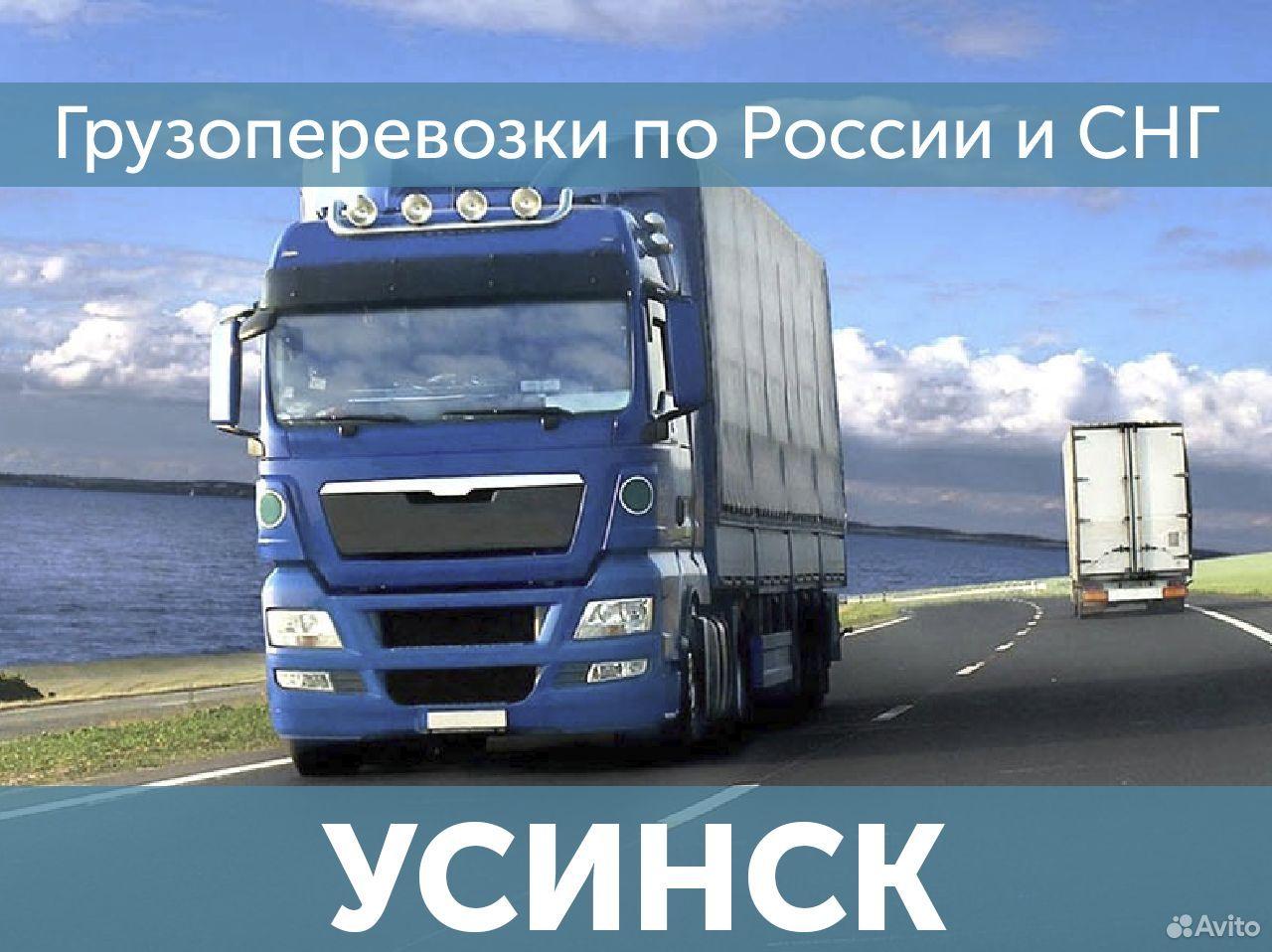 Грузоперевозки Доставка попутных грузов  88002225414 купить 1