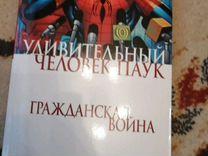 """Комикс: """"Удивительный человек-паук Гражданская вой"""