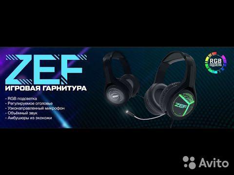 Игровые наушники Qcyber ZEF  89854542644 купить 2