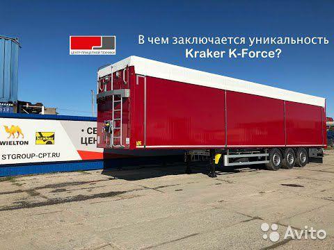 Зерновоз Kraker 92 м3